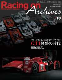 Racing on Archives Vol.13