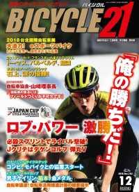 モバイク 日本の画像