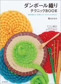 ダンボール織りテクニックBOOK