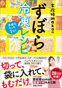 紀伊國屋書店BookWebで買える「準備はたった1分! 家政婦makoのずぼら冷凍レシピ」の画像です。価格は1,000円になります。