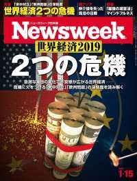 紀伊國屋書店BookWebで買える「ニューズウィーク日本版 2019年 1/15号」の画像です。価格は399円になります。