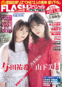 紀伊國屋書店BookWebで買える「FLASHスペシャル グラビアBEST 2019年1月25日増刊号」の画像です。価格は600円になります。