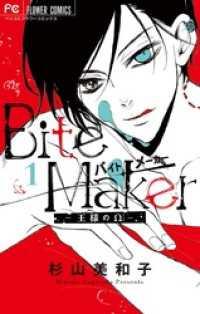 Bite Maker ~王様のΩ~(電子版かきおろしつき)(1)