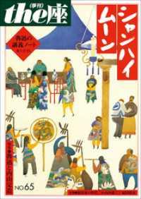 65号 シャンハイムーン(2010)