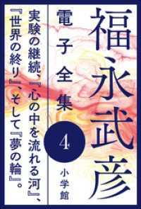 4 実験の継続、『心の中を流れる河』、『世界の終り』、そして『夢の輪』。