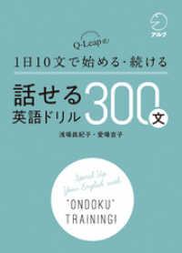 紀伊國屋書店BookWebで買える「[音声DL付]話せる英語ドリル300文?Q-Leap式! 1日10文で始める・続」の画像です。価格は1,560円になります。