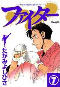 紀伊國屋書店BookWebで買える「ファイター(分冊版) 【第7話】」の画像です。価格は162円になります。