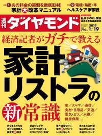 紀伊國屋書店BookWebで買える「週刊ダイヤモンド 19年1月19日号」の画像です。価格は690円になります。