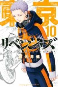 東京卍リベンジャーズ - 10巻