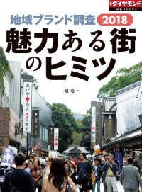 紀伊國屋書店BookWebで買える「地域ブランド調査2018 魅力ある街のヒミツ」の画像です。価格は108円になります。