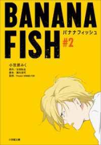 BANANA FISH #2
