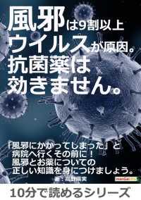 紀伊國屋書店BookWebで買える「風邪は9割以上ウイルスが原因。抗菌薬は効きません。」の画像です。価格は322円になります。