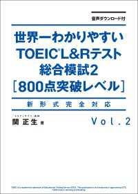 音声ダウンロード付 世界一わかりやすいTOEIC L&Rテスト総合模試2