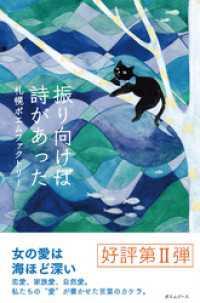 振り向けば詩があった 札幌ポエムファクトリー