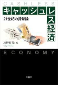 キャッシュレス経済 21世紀の貨幣論