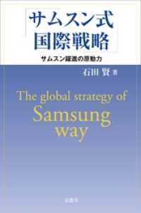 サムスン式国際戦略 サムスン躍進の原動力