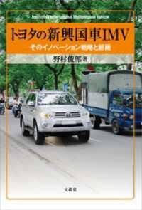 トヨタの新興国車IMV そのイノベーション戦略と組織
