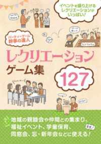 パーティーゲーム 幹事の達人 レクリエーションゲーム集127
