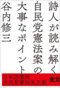 詩人が読み解く自民党憲法案の大事なポイント 日本国憲法/自民党憲法改正案 全文掲載