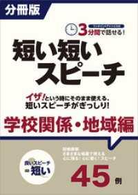 [分冊版]3分間で話せる!短い短いスピーチ~学校関係・地域編
