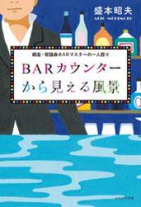 BARカウンターから見える風景 銀座・歌謡曲BARマスターの一人語り