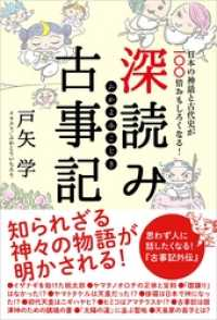 深読み古事記 日本の神話と古代史が100倍おもしろくなる!