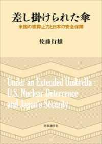 差し掛けられた傘 米国の核抑止力と日本の安全保障