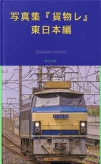 jr貨物 機関車の画像