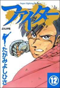 紀伊國屋書店BookWebで買える「ファイター(分冊版) 【第12話】」の画像です。価格は162円になります。