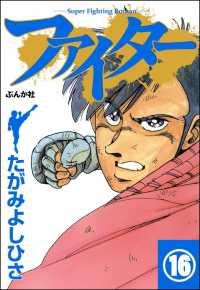 紀伊國屋書店BookWebで買える「ファイター(分冊版) 【第16話】」の画像です。価格は162円になります。