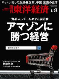 紀伊國屋書店BookWebで買える「週刊東洋経済 2019年1月26日号」の画像です。価格は690円になります。