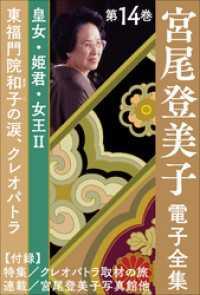 14『東福門院和子の涙/クレオパトラ』