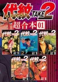 代紋TAKE2 超合本版(1)