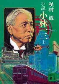 小説 小林一三(上)