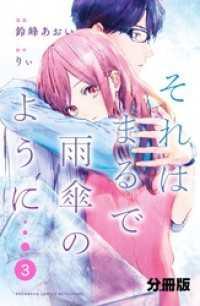 紀伊國屋書店BookWebで買える「それはまるで雨傘のように 分冊版」の画像です。価格は108円になります。