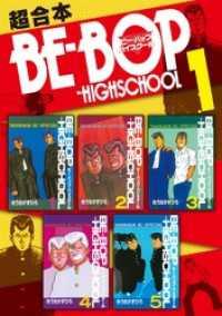 BE-BOP-HIGHSCHOOL 超合本版(1)