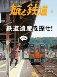 紀伊國屋書店BookWebで買える「旅と鉄道 2019年 3月号 鉄道遺産を探せ!」の画像です。価格は800円になります。