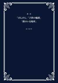 紀伊國屋書店BookWebで買える「戯曲「けんけら」「子供の輪郭」「終のいる場所」」の画像です。価格は1,296円になります。