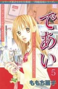 紀伊國屋書店BookWebで買える「であい プチデザ」の画像です。価格は108円になります。