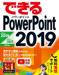 できるPowerPoint 2019 Office 2019 - Office 365両対応