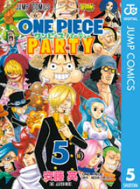 ワンピース パーティー 5
