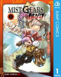 MIST GEARS BLAST 1