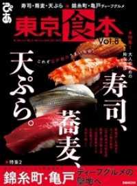 亀戸ホルモンの画像