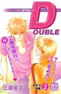 DOUBLE-ダブル- プチデザ(2)