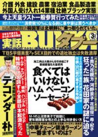 紀伊國屋書店BookWebで買える「実話BUNKAタブー2019年3月号【電子普及版】」の画像です。価格は549円になります。