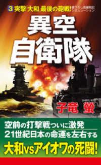 紀伊國屋書店BookWebで買える「異空自衛隊(3突撃「大和」最後の砲戦!」の画像です。価格は324円になります。