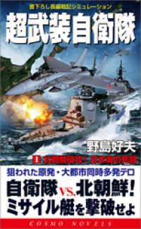 紀伊國屋書店BookWebで買える「超武装自衛隊(1)北朝鮮侵攻!日本海の死闘」の画像です。価格は324円になります。