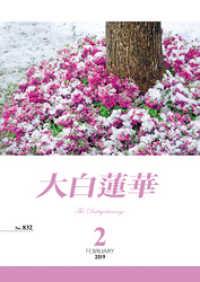 紀伊國屋書店BookWebで買える「大白蓮華 2019年 2月号」の画像です。価格は184円になります。