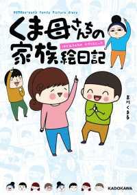 くま母さんちの家族絵日記