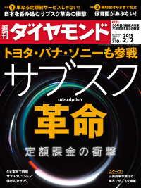 紀伊國屋書店BookWebで買える「週刊ダイヤモンド 19年2月2日号」の画像です。価格は690円になります。